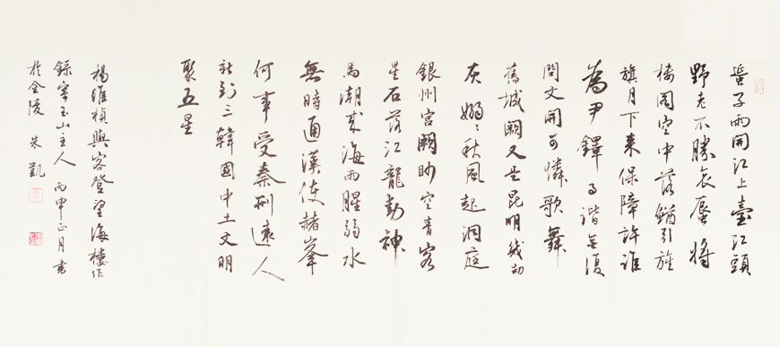 朱凯  杨维桢与客诗34×108cm